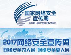 普洱市2017年国家网络安全宣传周