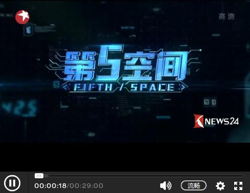 看看新闻|网络安全大型专题片《第五空间》第二集:《隐秘的威胁》