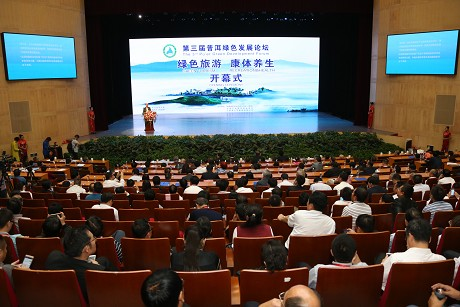 """第三届普洱绿色发展论坛 """"绿色旅游·康体养生""""主题会开幕式在普洱市举行"""