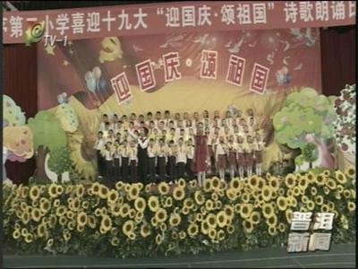 普洱新闻(2017年10月2日)