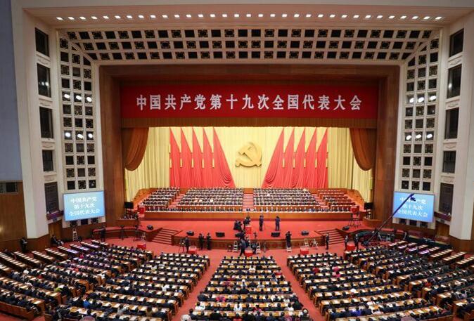 中国共产党第十九次全国代表大会在京闭幕 习近平发表重要讲话
