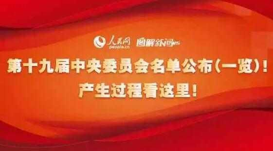 人民网|图解:第十九届中央委员会名单公布(一览)!产生过程看这里!