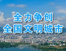 普洱创建全国文明城市