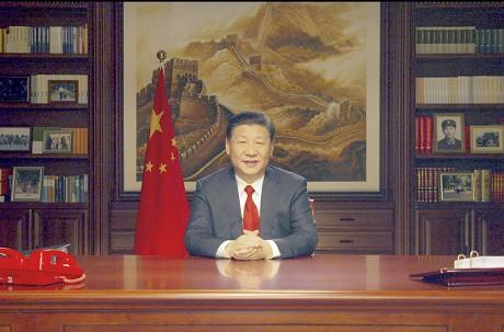 国家主席习近平发表二O一八年新年贺词