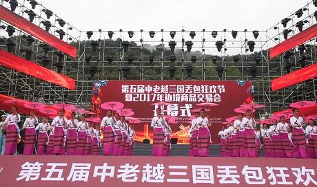 第五届中老越三国丢包狂欢节举行