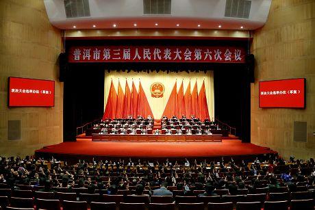 普洱市三届人大六次会议隆重开幕