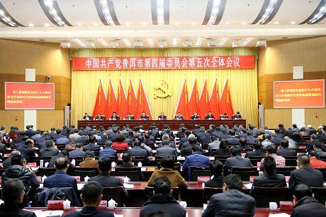 中共普洱市委四届五次全会举行