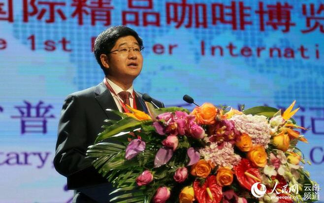 普洱市委副书记陆平出席并致辞。(人民网 李发兴 摄)