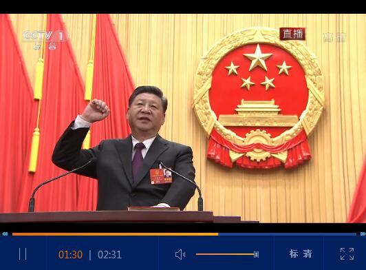 央视网|新当选的国家主席、中央军委主席习近平进行宪法宣誓