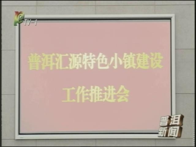 普洱新闻(2018年3月21日)