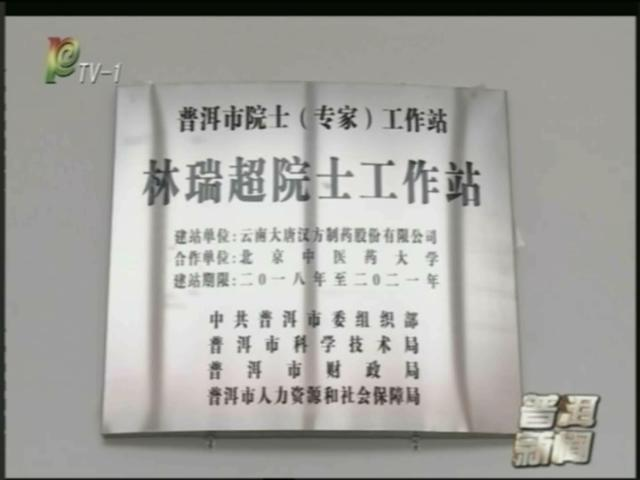 普洱新闻(2018年7月26日)