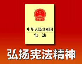弘扬宪法精神