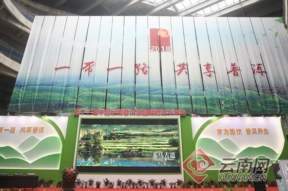 云南网|陈元肯定普洱茶产业发展 普洱茶穿越历史穿越国界 成为云南对外交流合作纽带