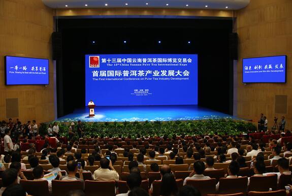 云南网|第十三届中国云南普洱茶国际博览交易会今日开幕