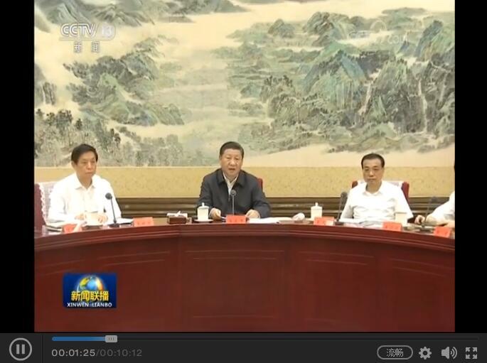 新华网|习近平主持中共中央政治局第八次集体学习
