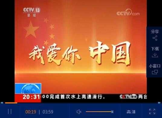 央视新闻 《我爱你中国》浙江安吉快闪 点燃游客热情