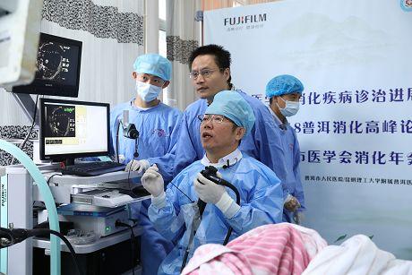 30多名消化病专家到普洱传经送宝