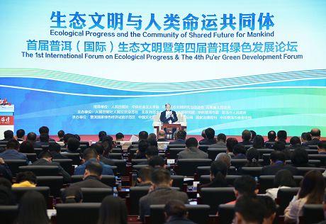 首届乐虎国际娱乐官网(国际)生态文明暨第四届乐虎国际娱乐官网绿色发展论坛在京举行