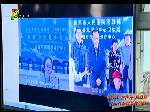 普洱新闻(2018年11月9日)