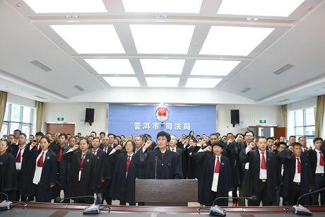 普洱市210名律师向宪法宣誓