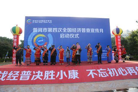 乐虎国际娱乐官网市第四次全国经济普查宣传月启动