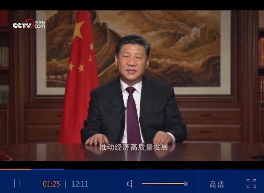 央视网|国家主席习近平发表二〇一九年新年贺词