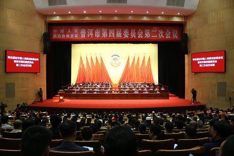普洱市政协四届二次会议隆重开幕