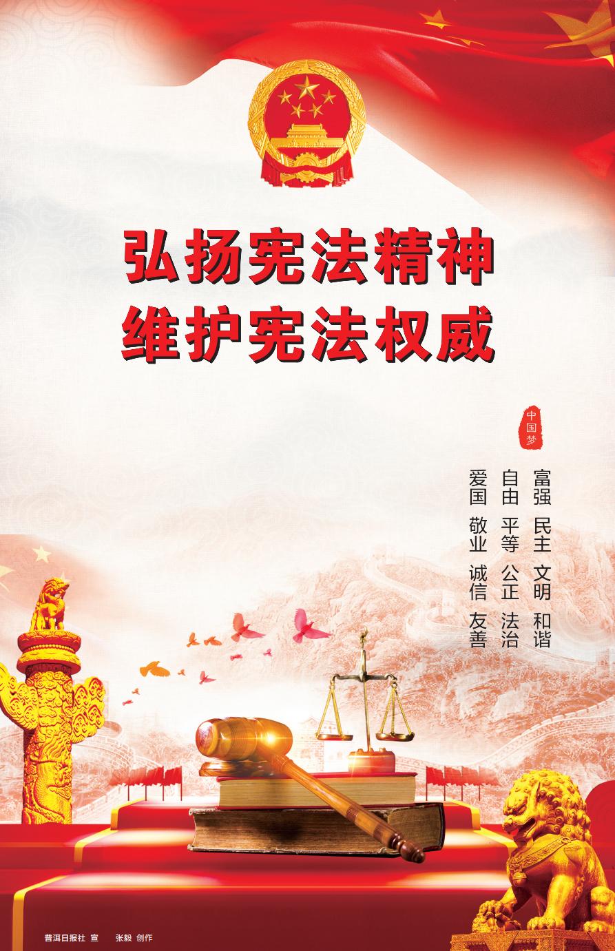 弘扬宪法精神维护宪法权威