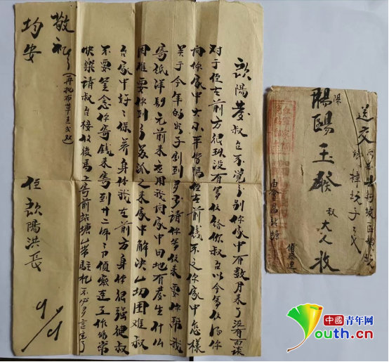 欧阳洪长1934年9月9日写给叔叔的家书。资料图