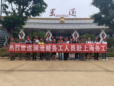 澜沧19名务工人员赴上海就业