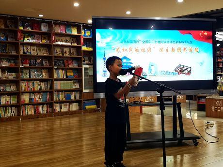 """""""我和我的祖国""""——乐虎国际娱乐官网市读主题图书活动举行"""