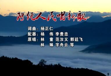 阿佤人民唱新歌