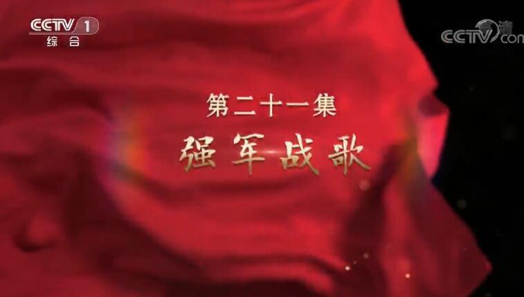 央视网|《我们走在大路上》 第二十一集 强军战歌
