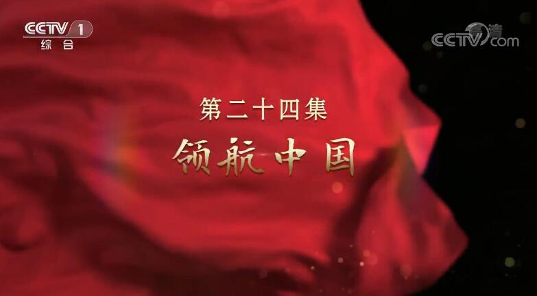 央视网|《我们走在大路上》 第二十四集 领航中国