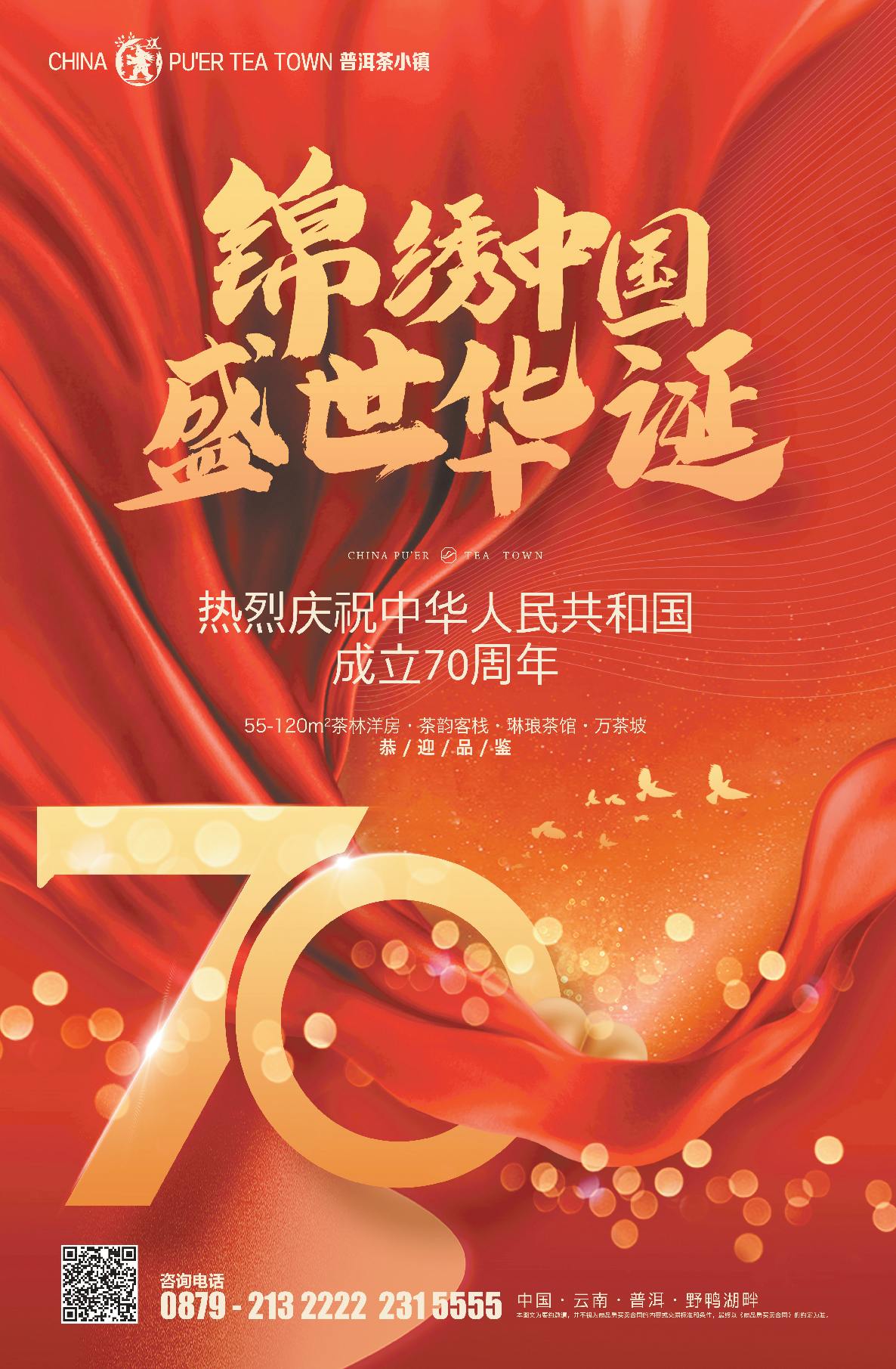 锦绣中国盛世华诞——热烈庆祝中华人民共和国成立70周年