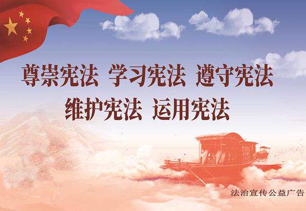 尊崇宪法 学习宪法 遵守宪法 维护宪法 运用宪法