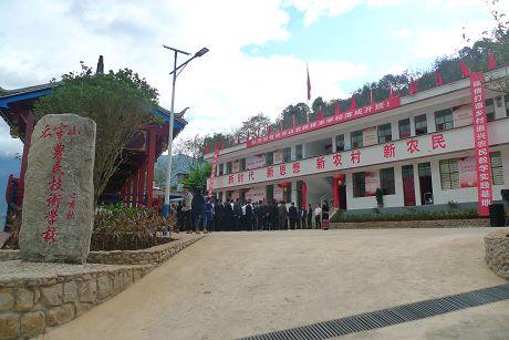 镇沅挂牌成立哀牢山农民技术学校