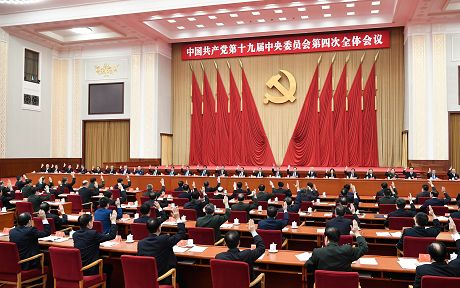 中共十九届四中全会在京举行
