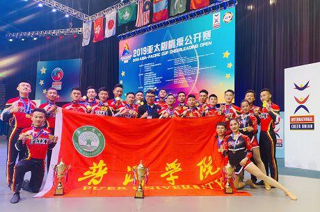 普洱学院啦啦操队在国际赛事上创佳绩