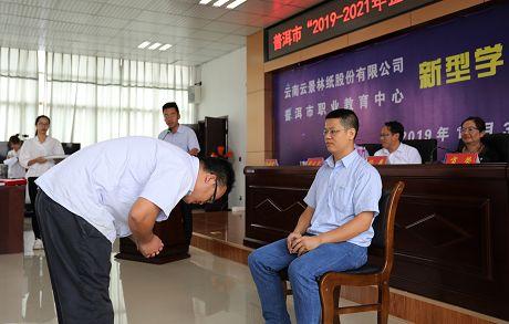 """云景林纸股份有限公司与市职教中心签订""""联合培养新型学徒""""合作协议"""