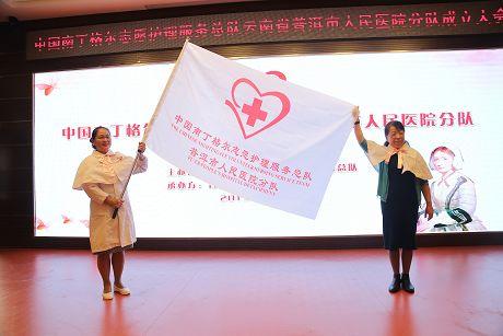 中国南丁格尔志愿护理服务总队乐虎国际娱乐官网市人民医院分队成立