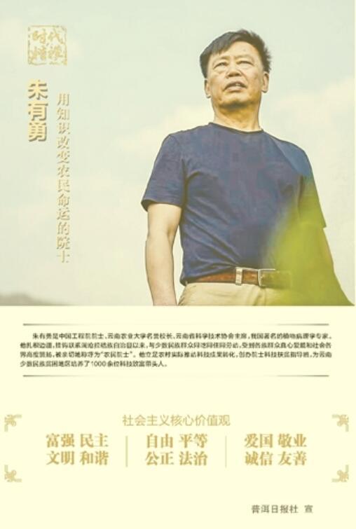 朱有勇——用知识改变农民命运的院士