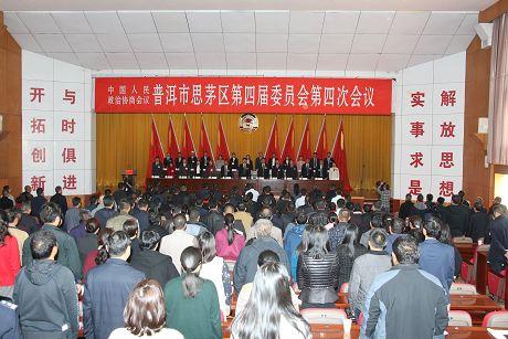 政协思茅区第四届委员会第四次会议召开