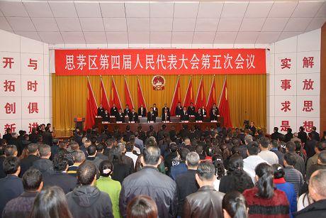 思茅区第四届人民代表大会第五次会议召开