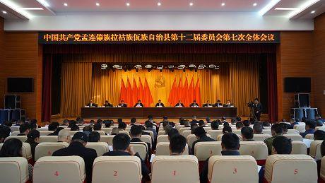 中国共产党孟连县第十二届委员会第七次全体会议召开