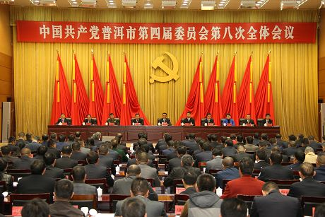 中共乐虎国际娱乐官网市委四届八次全会举行