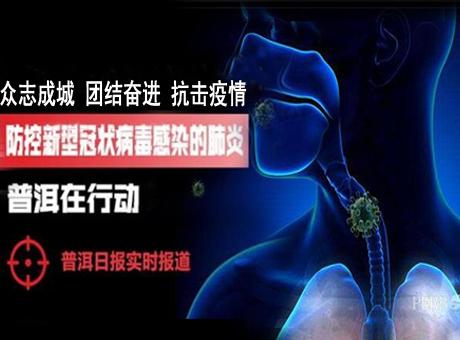 乐虎国际娱乐官网市召开新冠肺炎疫情防控工作新闻发布会(第六场)