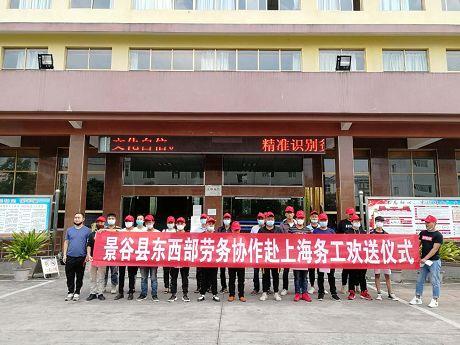 景谷县推进农村劳动力转移就业