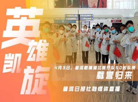直播丨全城瞩目!今天,乐虎国际娱乐官网用最高礼遇接英雄回家!