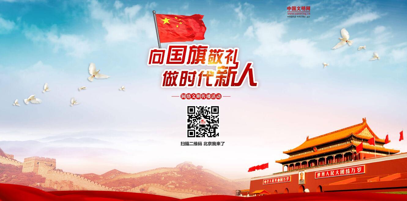向国旗敬礼 做时代新人 北京我来了